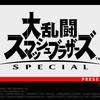 Nintendo Switch  スマッシュブラザーズ Special 感想です