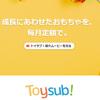 知育玩具のサブスク「トイサブ」のコスパ最強説!