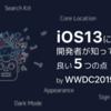 iOS13に向けて開発者が知っておくと良い5つの点 by WWDC2019