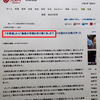 「中国共産党&北朝鮮の対日工作団体」を「日本の良心的な知識人」と称する韓国ハンギョレ