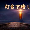 斉藤一人さん 灯台下暗し