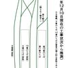 おおさか東線開通後の新大阪駅