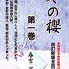 「冬の櫻」改訂新版全四巻Kindle版上梓 VOL.70