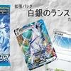 【ポケカ】新弾「白銀のランス」カード考察