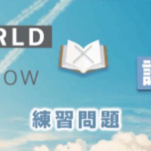 【練習問題】本屋巡り謎解きゲーム「HELLO WORLD」の答えと解説