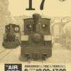 2021第17回軽便鉄道模型祭(エア軽便祭2021)