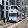 【旅行】2泊3日香港✳︎おすすめは2階建て路面電車(トラム)