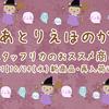 スタッフリカのおススメ商品♪vol.41 【10/24(水)新商品・再入荷速報】