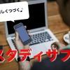 勉強が続く!楽しく英語学習、スタディサプリ!