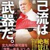 【書評】ホリエモンが認める世界の寿司屋『自己流は武器だ。』