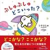 シナぷしゅの知育絵本「ぷしゅぷしゅどこいった?」