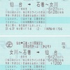 仙台⇔石巻・女川開業記念往復割引きっぷ