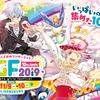 『アニメイトガールズフェスティバル2019』特別協賛に「任天堂」初登場