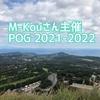 POG指名馬リスト 2021-2022