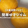 【大量消費に】簡単ゆずジャムの作り方。アレンジレシピも3つ紹介します!