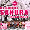 5連トレ 前半戦と、気になる茨城の桜開花状況