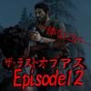 『海外ドラマ風演出』対立!?「ザ・ラストオブアス」Episode12