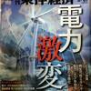 週刊東洋経済の特集「電力激変」を読んで電力業界の将来はどうなるか考えてみる(電力業界関係の投資予測)