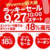 「Wowma!」でお買い物するとポイント最大18%還元!四半期に一度のおトクなイベント「ラッキーセール」の実施について