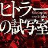 【感想】『ヒトラーの試写室』で読む特撮の神様(円谷英二)とプロパガンダの天才(ナチスのゲッペルス)の数奇な運命