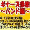 ビギナーズ倶楽部~バンド編~開催!