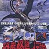 【映画感想】『恐竜・怪鳥の伝説』(1977) / 東映版B級特撮パニック映画…これは恥ずかしい