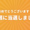 【100万円当選!】Funds(ファンズ)の投資額を1,000万円まで増やしています!
