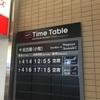 【夏休み】国産旅客機を撮影してきました【米子空港】