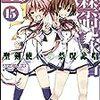 聖剣使いの禁呪詠唱 15 (GA文庫)