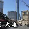 中国大連:日本より進んだモバイル決済事情チェック