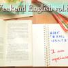【週末英語#86】「楽天的」は英語でなんと言う?