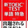9月のTOEIC公式アビメ