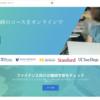 【Coursera】スタンフォード大発の無料オンラインコース、Courseraの使い方