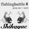 第2回「シカヤック釣り大会」スタート!
