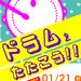 【イベント】2018年 1月14日(日)ドラムをたたこう!