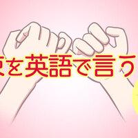 「約束」を表す英語とは?様々な「約束」の表現法をご紹介!
