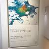 データとデザイン展に行って考えたデータビジュアライゼーションとインフォグラフィック