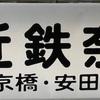 昔の近鉄バス、大阪~近鉄奈良駅あれこれ