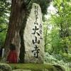 2020鳥取大山 大山寺参拝