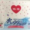10月10日の赤ちゃんの日フェア。水99%おしりふきが1セットあたり5.3円安い!