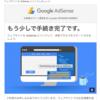 Google AdSenseに登録した
