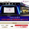 【割引特典】イオンシネマで映画をいつでも500円割引で鑑賞する方法