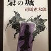 【本】梟の城