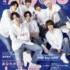 ちっこいMyojo  2021年 4月号の表紙はHey! Say! JUMP