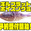 【一誠】様々なリグで釣れている人気ギル型ワームの谷山商事限定カラー「ギルフラット ポイズングミ」通販予約受付開始!