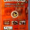 【予告】「pokémon chiku-chiku sewing」発売記念 「リボン付き ウッドチャーム」プレゼント (2015年10月24日(土)〜無くなり次第終了)