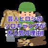 芸人ヒロシのキャンプ動画が本に!?Amazon1位を獲得!!