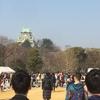 大阪城リレーマラソン2017完走!!
