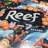 「リーフ(Reef) 完全日本語版」ファーストレビュー〈ボードゲーム〉:深夜のダイニングでレッツダイビング。僕らが目指すのは、あの碧いサンゴ礁(妄想)。