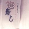 ☆石川県加賀名物☆笹寿し㈱芝寿し